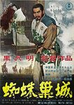 200px-Throne_of_Blood_poster.jpg